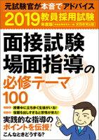 2019年度版 教員採用試験 面接試験・場面指導の必修テーマ100