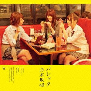 【送料無料】バレッタ Type-B(初回仕様限定盤 CD+DVD) [ 乃木坂46 ]