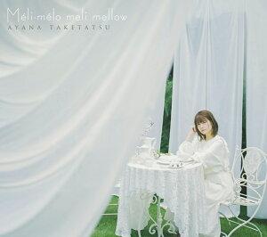 竹達彩奈コンセプトアルバム「Méli-mélo meli mellow」 (初回限定盤 CD+Blu-ray)