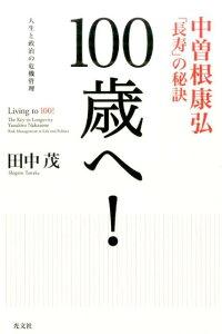 【楽天ブックスならいつでも送料無料】100歳へ! [ 田中茂 ]