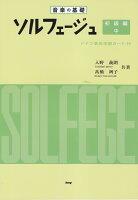 ソルフェージュ(初級編 中)第26版