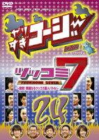 やりすぎコージーDVD 24 ツッコミ7〜激突!華麗なるツッコミ芸人バトル〜