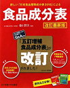 【送料無料】食品成分表改訂最新版