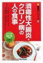 【送料無料】潰瘍性大腸炎・クローン病の人の食事