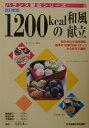 【謝恩価格本】改訂新版 1200...