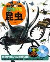 DVD付 昆虫 (講談社の動く図鑑MOVE) [ 養老孟司 ]
