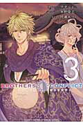 BROTHERS CONFLICT(2nd SEASON 3)画像