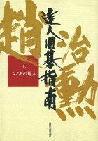 【バーゲン本】達人囲碁指南4 シノギの達人