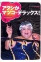 【送料無料】アタシがマツコ・デラックス!