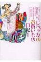 【送料無料】レベッカのお買いもの日記(1)