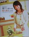 高田万由子の愛いっぱいの贈り物レシピ