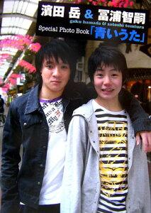 濱田岳&冨浦智嗣special photo book「青いうた」