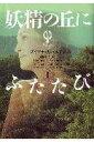 妖精の丘にふたたび(1)