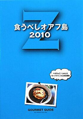 【送料無料】食うべしオアフ島(2010 Z) [ へなちょこ・しゅん ]