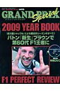 Grand prix special 2009 year book