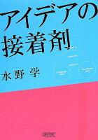 9784022617897 - デザインのアイデア出しのコツを掴める (デザイン思考が学べる) 書籍・本まとめ