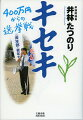 キセキ 400万円からの選挙戦