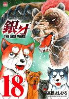 銀牙〜THE LAST WARS〜 18巻