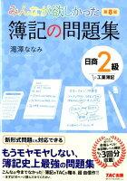 みんなが欲しかった 簿記の問題集 日商2級工業簿記 第8版