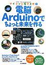 【送料無料】電脳Arduinoでちょっと未来を作る