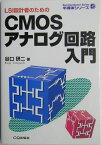 CMOSアナログ回路入門 LSI設計者のための (半導体シリーズ) [ 谷口研二 ]