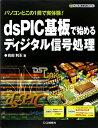 【送料無料】dsPIC基板で始めるディジタル信号処理
