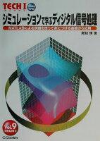 シミュレーションで学ぶディジタル信号処理(vol.9)