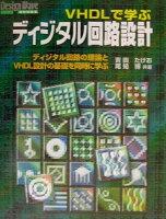 VHDLで学ぶディジタル回路設計