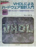 VHDLによるハードウェア設計入門改訂