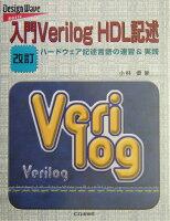 入門Verilog HDL記述改訂
