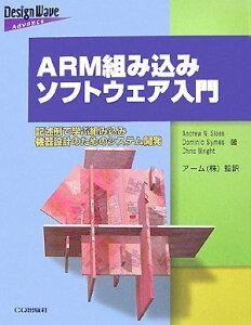 【送料無料】ARM組み込みソフトウェア入門