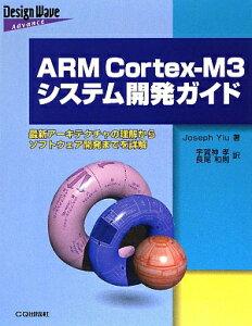 【送料無料】ARM Cortex-M3システム開発ガイド