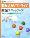 組み込みソフトウェア開発スタートアップ ITエンジニアのための組み込み技術入門 (Design wa