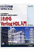 わかるVerilog HDL入門改訂新版