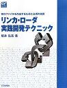 【送料無料】リンカ・ローダ実践開発テクニック