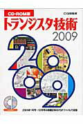 トランジスタ技術(2009) CD-ROM版 (<CD-ROM>)