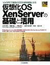 仮想化OS XenServerの基礎と活用