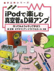 【送料無料】iPodで楽しむ真空管&D級アンプ