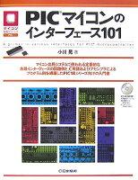 PICマイコンのインターフェース101