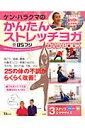 【送料無料】BSフジ ケン・ハラクマのかんたんストレッチヨガDVD BOOK