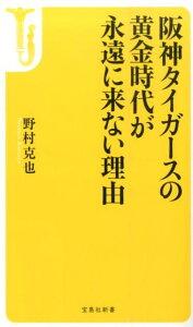 【楽天ブックスならいつでも送料無料】阪神タイガースの黄金時代が永遠に来ない理由 [ 野村克也 ]