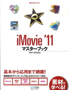 【送料無料】iMovie '11マスターブック