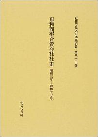 社史で見る日本経済史(第83巻) 東和商事合資会社社史