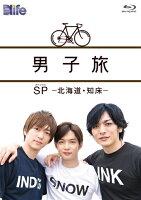 男子旅 SP -北海道・知床ー【Blu-ray】