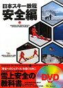日本スキー教程(安全編)