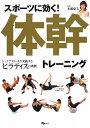 【送料無料】スポーツに効く!体幹トレーニング
