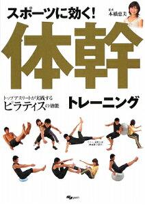 スポーツに効く!体幹トレーニング