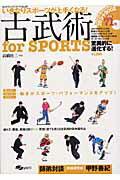 【送料無料】古武術for sports [ 高橋佳三 ]