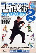 【送料無料】古武術for sports(2) [ 高橋佳三 ]