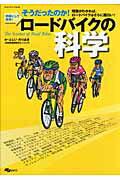 【楽天ブックスならいつでも送料無料】ロードバイクの科学 [ 藤井徳明 ]